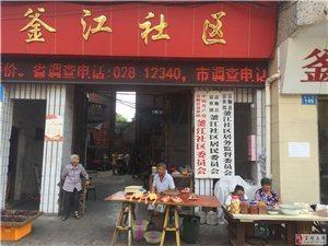 釜江社区大门口