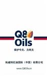 黑氏Q8机油换油中心