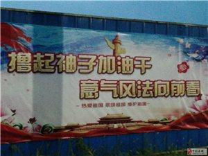 在春晓路上,(江苏X昊工地)围墙上的宣传标语有错别字。