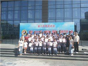 張川尚武堂大秦嶺國際傳統武術大賽獲21金12銀9銅
