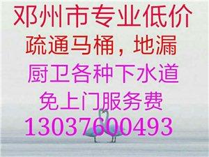缅甸华纳国际管道疏通,水电维修13037600493