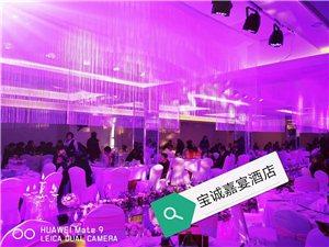 宝城嘉宴酒店预订