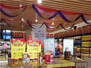 8月26日酒仙网国际名酒城溧水店盛大开业