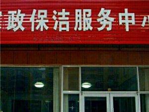 遷安平南保潔家政服務