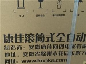 康佳全新未拆封全自动滚筒洗衣机(6.5公斤,白色)出售