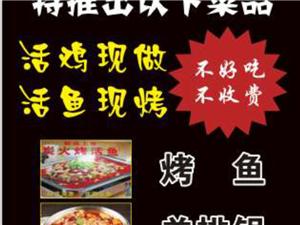 烤魚,水餃,梁山雞