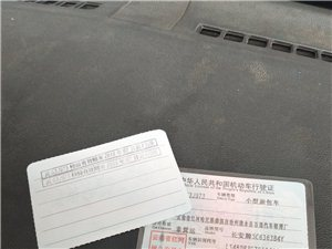 长安之星2011款
