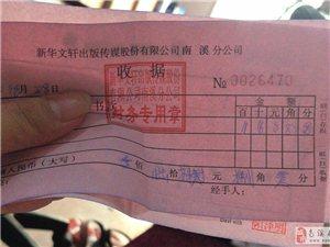 仙源小学一年级报名费用不详且没有收据发票