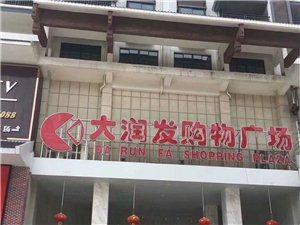 柳州市三江县大润发购物广场一楼二期商铺、现在火热订铺当中!