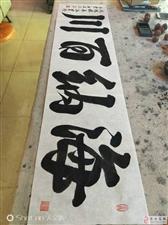 涞水王宝民书法作品欣赏