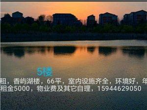 香屿湖2室1厅1卫5000元/年