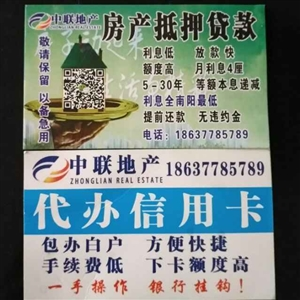房贷办卡车贷公务贷18637785789