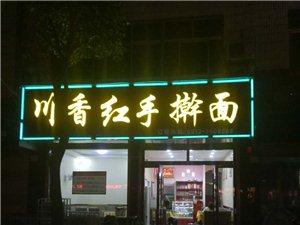 南大街縣委十字西南角川香紅手搟面回饋顧客新推套餐