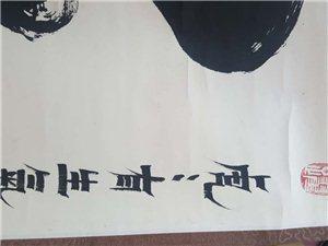 名人字画李占先一笔虎有喜欢的留言