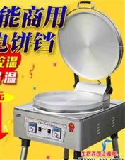 9.5成新商用电饼档