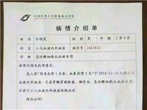 他叫任明昊,两岁四个月,是我的弟弟,家住在辽宁省朝阳市喀左县平房子镇山湾子村,原本这个可爱的宝宝应该