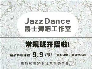 Jazz dance 舞蹈工作室