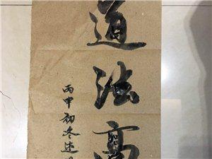 继承传统,写好书法,修身养性,陶冶情操!