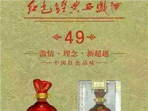 西凤酒红色经典正品超低价