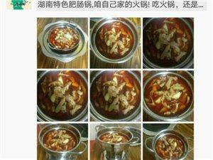 特色湖南肥肠火锅,先吃后刷哦。独特美味,孝义独一口味,外送点餐更加优惠菜价详看下面菜单