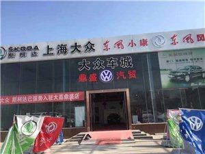 12月17-18上海大眾大型團購活動