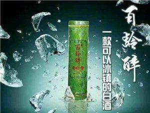 百齡醉鮮竹酒專賣