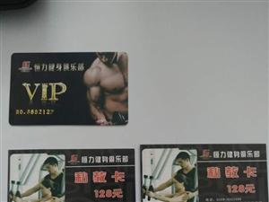 绛县恒力健身卡