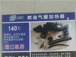 燃油空气加热器