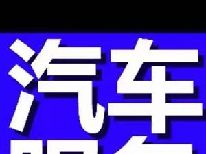 贵阳车缘汽车服务中心