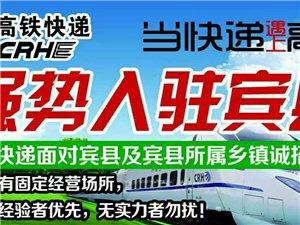 高铁速递宾县宾西哈尔滨动力区诚招代理
