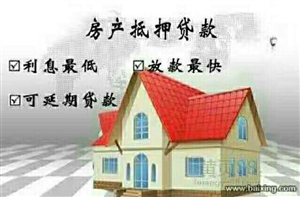 房贷利息低至4厘