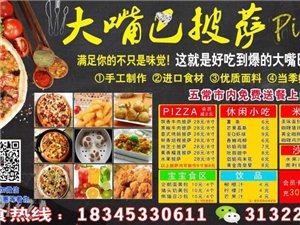大嘴巴披萨五常市内免费送餐