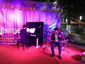 澳门网上投注平台县陆艺琴行第一期学员钢琴二胡独奏音乐会圆满成功!