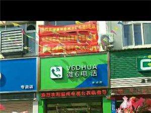 黑龙江省微6通讯诚招各市县代理,回报丰厚