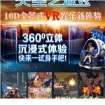天空之城VR强子18699932917