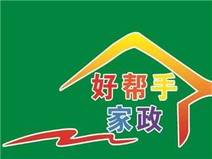家政保洁   房产租售