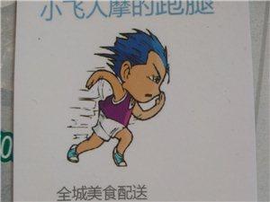 【武都】跑跑(随叫随到)