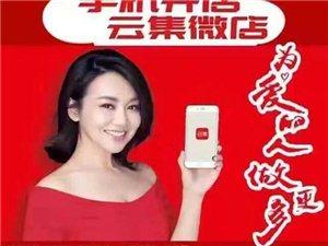 手机开店 云集微店