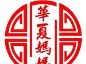 河南華夏媽媽健康管理有限公司