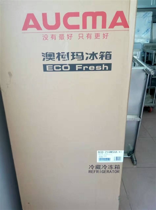 抽獎中的全新冰箱,低價出售