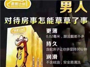 國內唯一一款具有延時效果的避孕套
