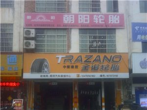 ���X�祥汽修全�Z�胎形象店