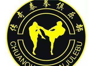 传奇泰拳俱乐部