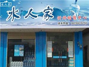 水人家桶装水