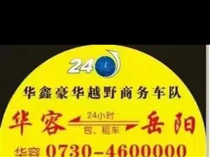 华鑫商务带车加盟