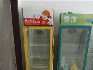出售冷藏柜