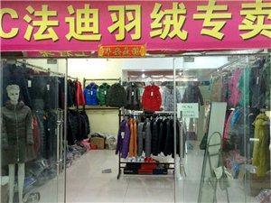 北京法迪羽絨服羊絨大衣清倉特賣
