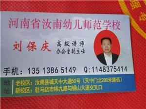 驻马店幼师(汝师)五年制大专600个指标.