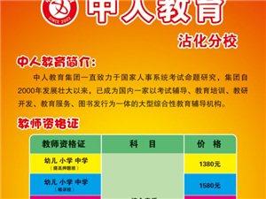 中人教育沾化分校教���Y格�C教���培�