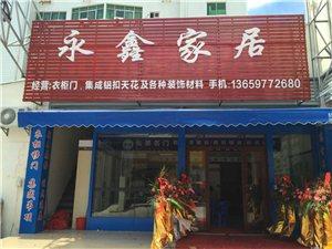 吴川永鑫家居装饰材料厂价供应
